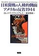 日米開戦の人種的側面 アメリカの反省 1944
