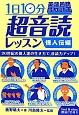 1日10分!超音読レッスン 英語回路育成計画 偉人伝編 CD付 20世紀の偉人たちの生き方で、音読力アップ!