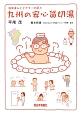 九州の安心貸切湯 温泉達人とドクターが選ぶ