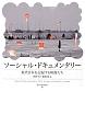 ソーシャル・ドキュメンタリー CineSophia2 現代日本を記録する映像たち