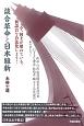 談合革命と日本維新 今、国土が壊れている。新談合を合法化しよう!
