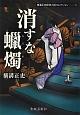 消すな蝋燭 横溝正史 探偵小説コレクション5