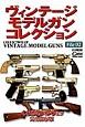 ヴィンテージ モデルガン コレクション (2)