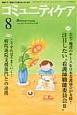 """コミュニティケア 14-9 2012.8 特集:在宅・施設のナースを日本看護協会が支援!注目したい""""看護師職能委員会2"""" 地域ケア・在宅ケアに携わる人のための"""