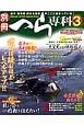 別冊へら専科 ヘラブナ釣り最強Magazine(3)