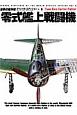 零式艦上戦闘機 世界の傑作機スペシャルエディション6