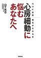 心房細動に悩むあなたへ NHK出版 病気がわかる本