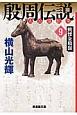 殷周伝説 太公望伝奇 (9)