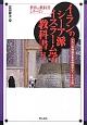 イランのシーア派 イスラーム学 教科書 イラン高校国定宗教教科書<3、4年次版>(2)