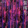 紫陽花 あじさい会発足40年記念誌写真集