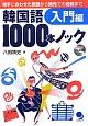 韓国語1000本ノック 入門編 CD-ROM付 相手に合わせた敬語から旅先での会話まで