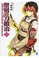 聖剣の刀鍛冶-ブラックスミス- (13)