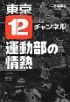 東京12チャンネル 運動部の情熱