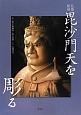 仏像彫刻 毘沙門天を彫る