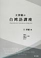 王育徳の 台湾語講座