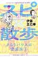 スピ☆散歩 ぶらりパワスポ霊感旅 (1)