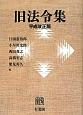 旧法令集<平成改正版>