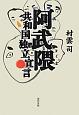 阿武隈共和国独立宣言