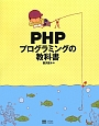 PHP プログラミングの教科書