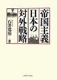 帝国主義 日本の対外戦略