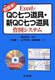 超簡単!ExcelでQC七つ道具・新QC七つ道具 作図システム