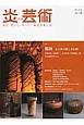 季刊 炎芸術 特集:備前 土と炎の新しき伝統 見て・買って・作って・陶芸を楽しむ(111)