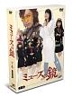 ミューズの鏡 下巻 DVD-BOX