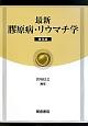 最新・膠原病・リウマチ学<普及版>