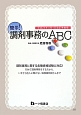 簡単!調剤事務のABC<平成24年4月1日改訂準拠版> 調剤事務に関する各種資格試験に対応!
