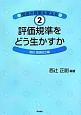 評価規準をどう生かすか 高校 国語総合編 国語の授業を変える2
