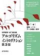 アルゴリズムイントロダクション<第3版> 基礎・ソート・データ構造・数学(1)
