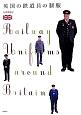 英国の鉄道員の制服