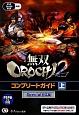無双OROCHI2 コンプリートガイド<Special対応版>(上) PS3 Xbox360 PSP対応