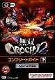 無双OROCHI2 コンプリートガイド<Special対応版>(下) PS3 Xbox360 PSP対応