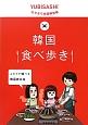 韓国 食べ歩き YUBISASHI なりきり会話練習帳 ふたりで遊べる韓国語会話