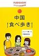 中国 食べ歩き YUBISASHI なりきり会話練習帳 ふたりで遊べる中国語会話