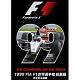 1999 FIA F1世界選手権総集編 完全日本語版