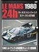 1980 ル・マン24時間耐久レース 総集編