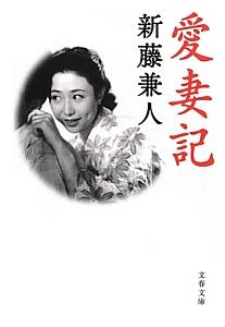 愛妻記 (文庫)