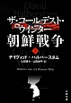 ザ・コールデスト・ウインター 朝鮮戦争(上)