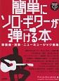 簡単にソロ・ギターが弾ける本(歌謡曲・演歌・ニューミュージック曲集) 模範演奏CD付