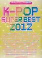 K-POP スーパーベスト 2012