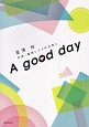 A good day 宮澤裕作曲・編曲による作品集2