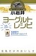 小岩井 ヨーグルトレシピ ミニCookシリーズ 乳酸菌でまろやかヘルシー!