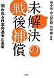 未解決の戦後補償 問われる日本の過去と未来
