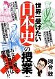 世界一受けたい 日本史の授業 あなたの習った歴史教科書は間違いだらけ!?