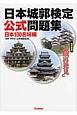 日本城郭検定 公式問題集 日本100名城編