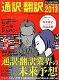 通訳・翻訳 キャリアガイド 2013 「ジャパンタイムズがすすめる通訳・翻訳会社」各社の
