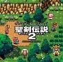 シークレット オブ マナ ジェネシス/聖剣伝説2 アレンジアルバム
