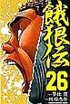 餓狼伝(26)